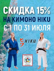 СКИДКА 15% на все модели кимоно для дзюдо Hiku